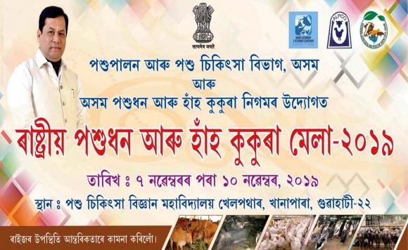 National Livestock & Poultry Show, 7 to 10 November' 2019